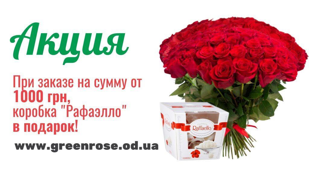 Акция на покупку цветов